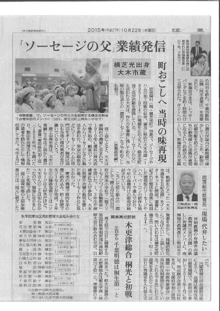 2015.10.22yomiuri0001