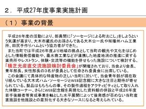 リーダーズセミナー事業報告用0013