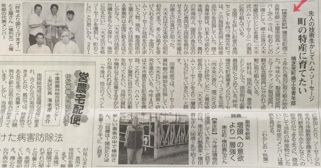 農業共済新聞 H27.5.27