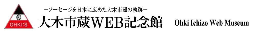 大木市蔵WEB記念館
